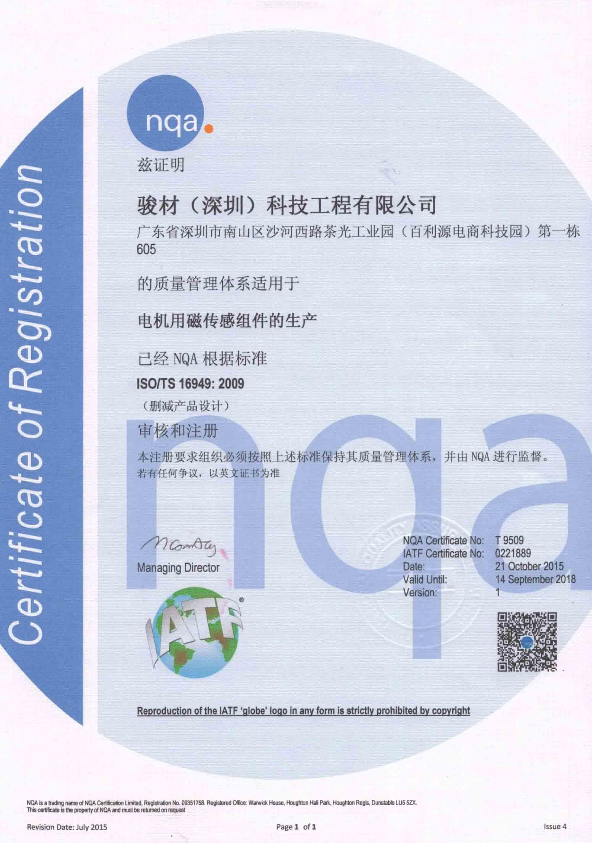 TS16949中文.jpg