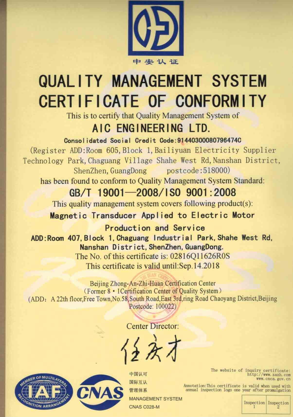ISO9001英文.jpg