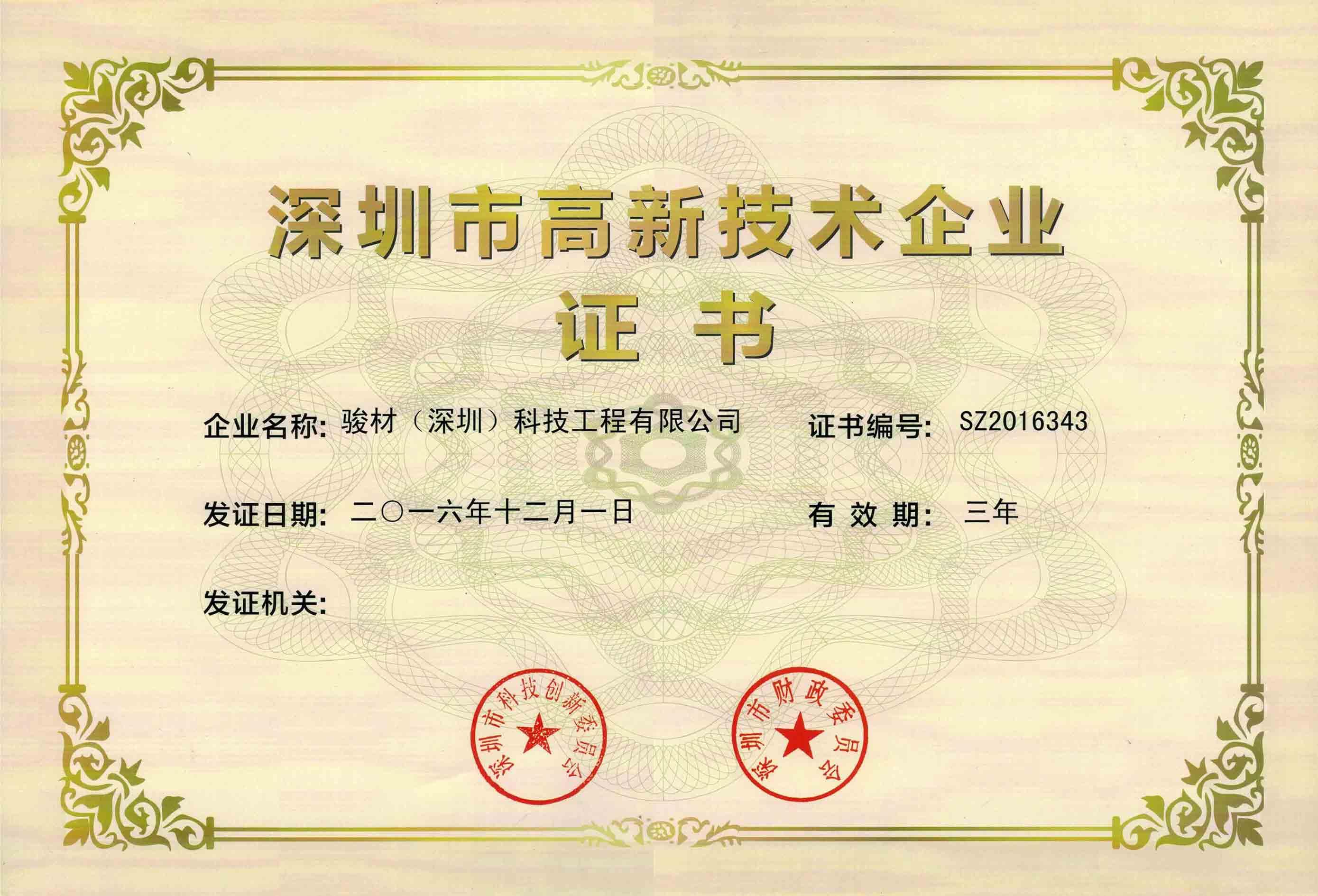 高新技术企业证书1-(1).jpg